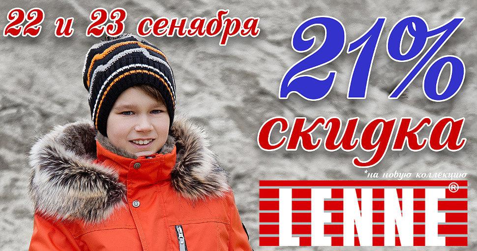Lenne -21%