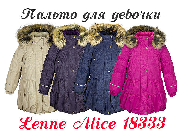 Пальто Lenne Alice 18333
