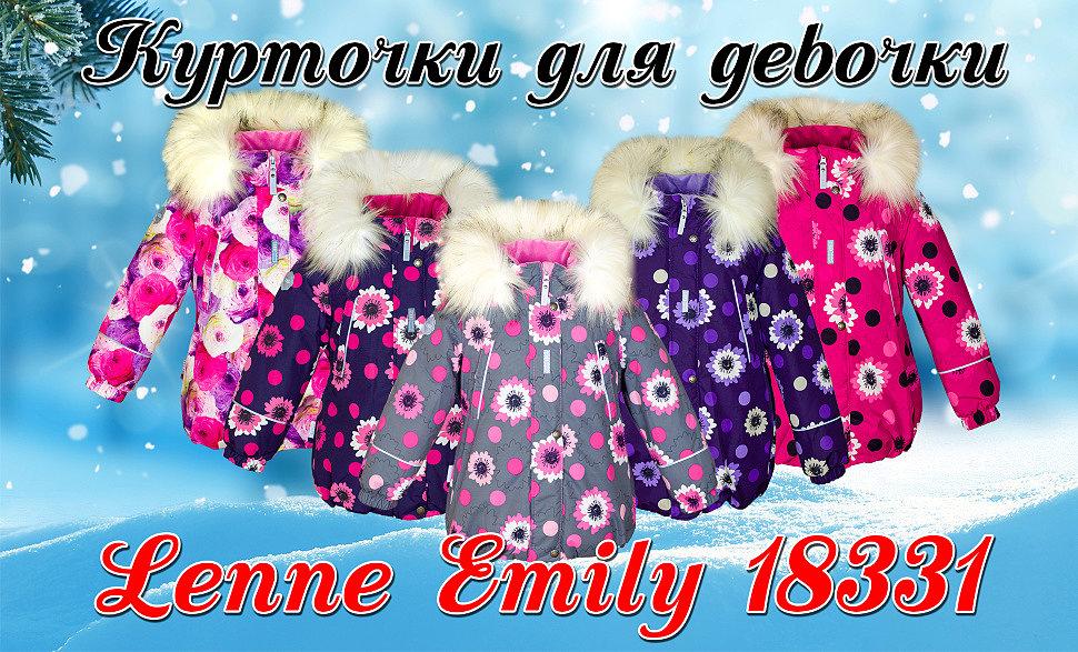 Курточки для девочек Lenne Emily
